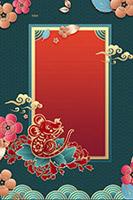 鼠年新年春节背景