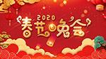 2020春节晚会背景