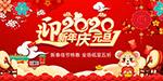 2020迎新年庆元旦