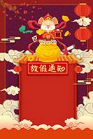 元旦春节放假背景
