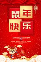鼠年快乐海报