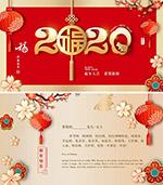 2020鼠年春节贺卡