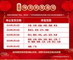 春节物流放假通知