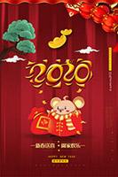 2020鼠年祝贺海报
