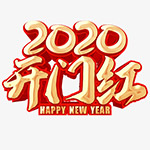 2020开门红元素