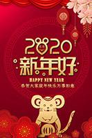 2020新年好鼠年