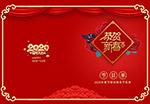 2020恭贺新春节目