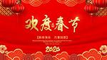 欢度春节活动海报