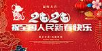 新春快乐宣传海报