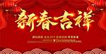 新春吉祥祝贺海报