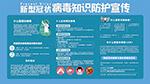 冠状病毒知识防护