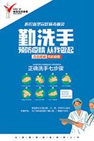 防范新型冠状病毒