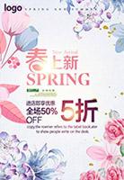 春季上新享优惠