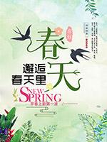 春季万物复苏季