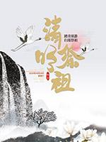 清明祭祖海报