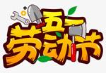 劳动节艺术字