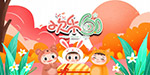 欢乐61儿童节