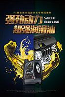 汽车润滑油海报