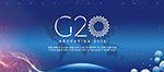 G20峰会背景板