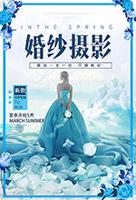 夏季婚纱摄影海报
