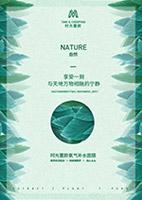 自然化妆品海报