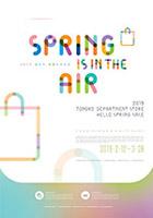 春季促销字母海报