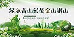 生态环保海报