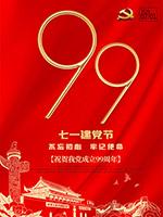 建党节99周年