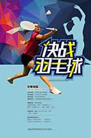 决战羽毛球比赛海报