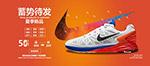 淘宝耐克运动鞋海报