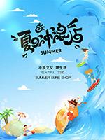 夏日海边冲浪海报