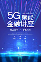 5G金融讲座海报