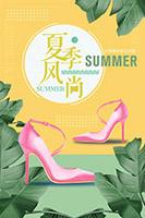 夏季女鞋促销海报