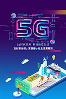 5G网络宣传海报
