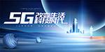5G智能生活科技