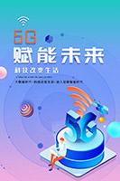 5G赋能未来海报