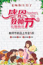 教师节活动海报