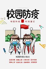 开学校园防疫海报