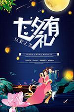 牛郎织女七夕节海报
