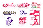 七夕节字体设计