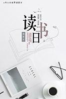 读书日海报设计