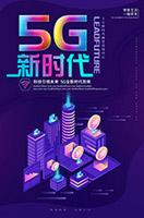 5G新时代科技风炫彩