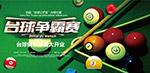 台球争霸赛活动海报