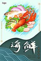 海鲜食材插画餐饮海报