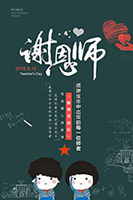 谢恩师教师节海报