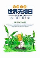 环保无烟日广告