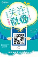 微信二维码海报