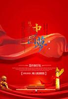 国庆节快乐海报