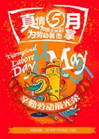 劳动节插画海报