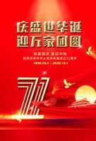 国庆节建国71周年海